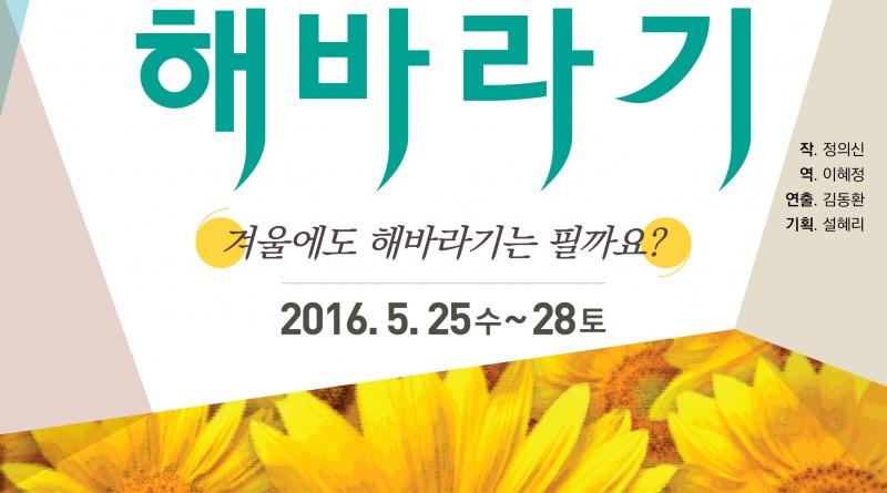 숭대극회 제 88회 정기공연  홍보용 글입니다.
