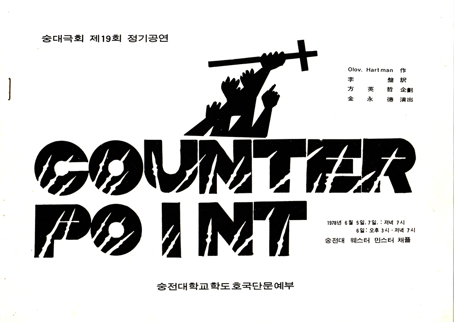 1978_19th_COUNTER POINT_poster