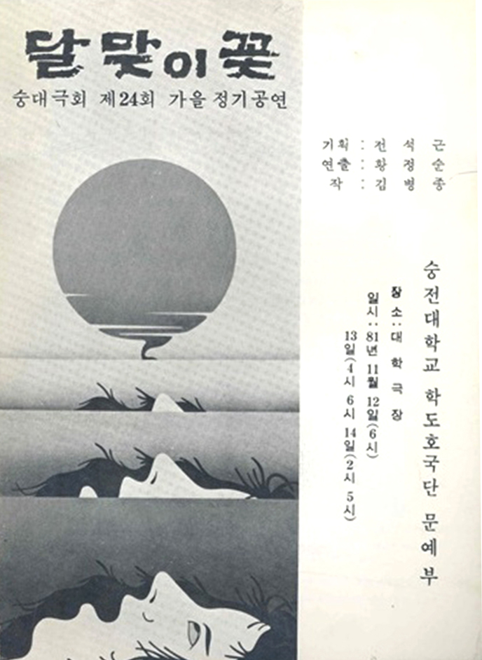 1981_24th_moon_flower_poster