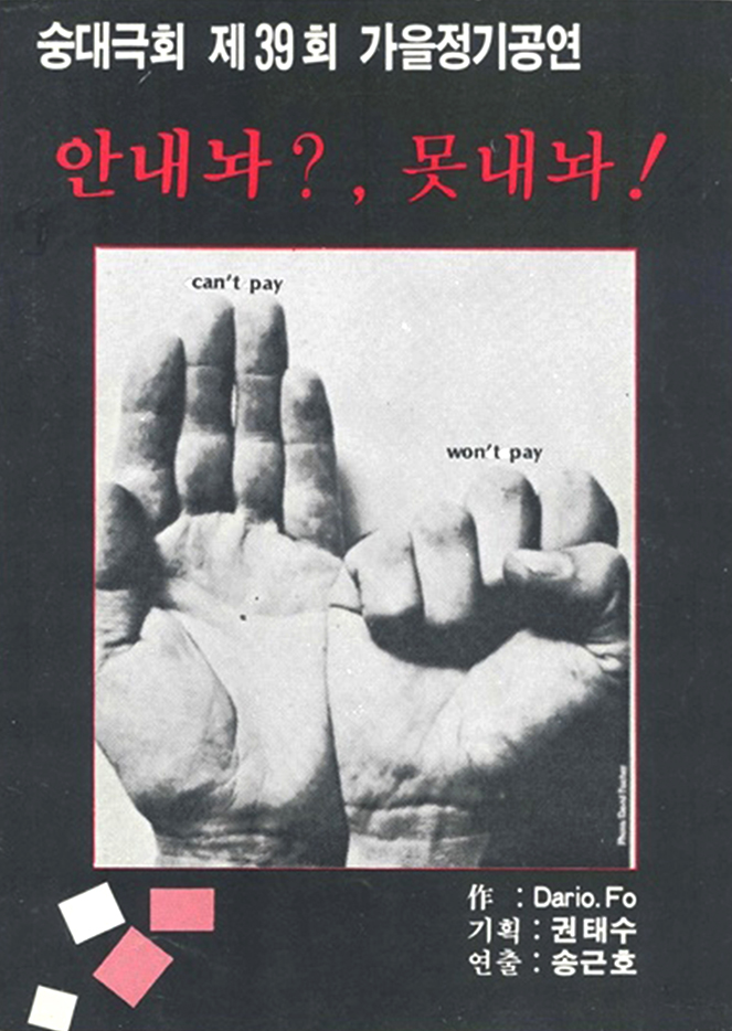 1988_39th_cough_up_poster