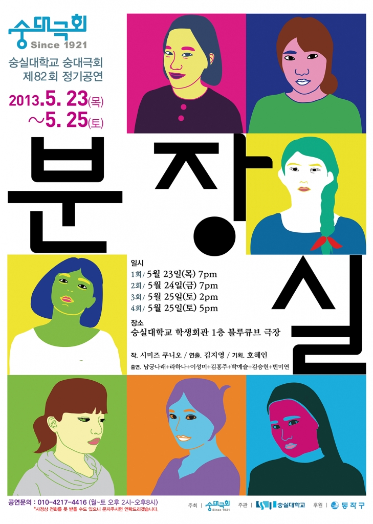 2013_82th_dressing room_poster