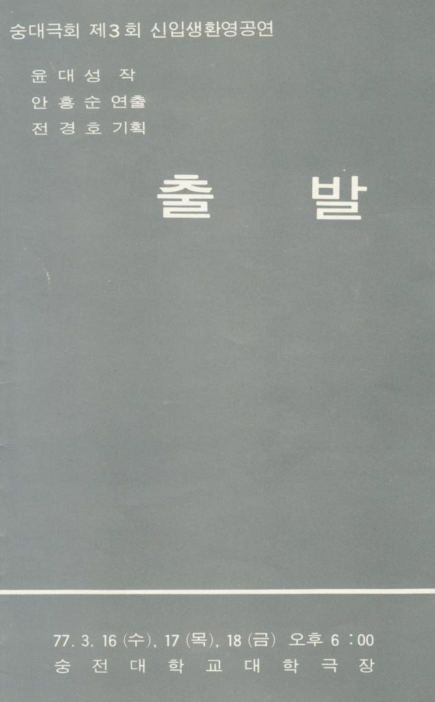 1977_3th_wf_start_poster