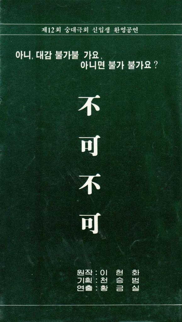 1988_12th_wf_nono_poster