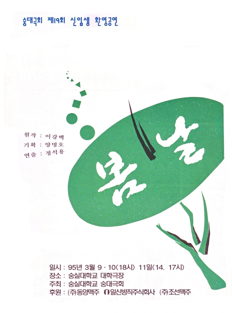 1995_19th_wf_spring_poster
