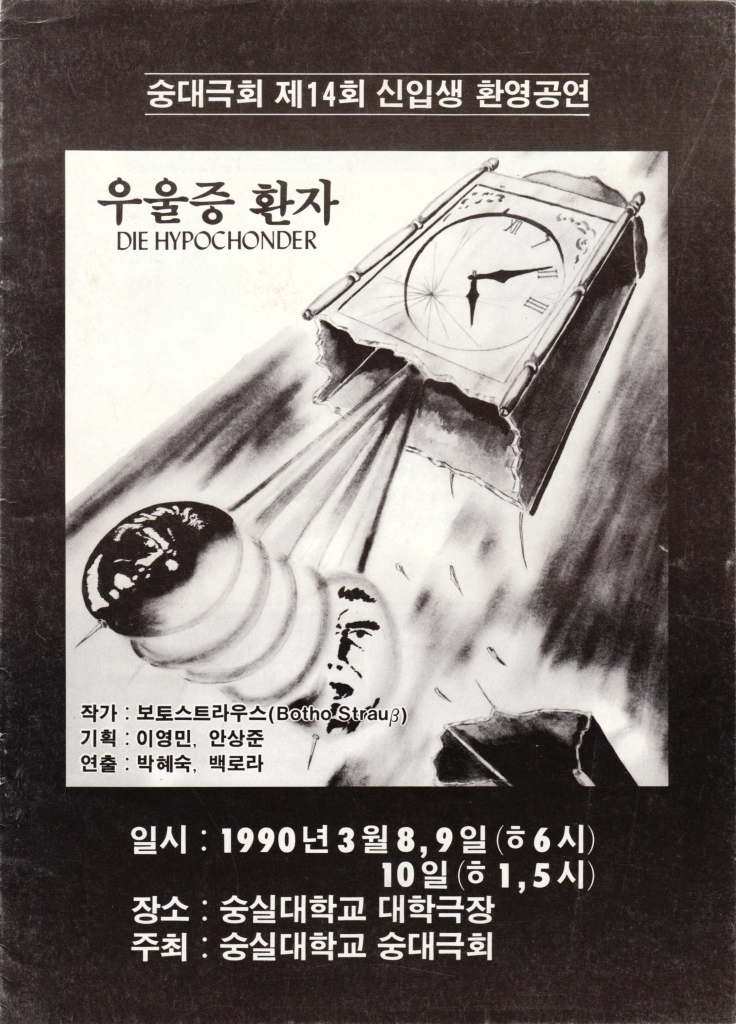 1990_14th_wf_patient_poster