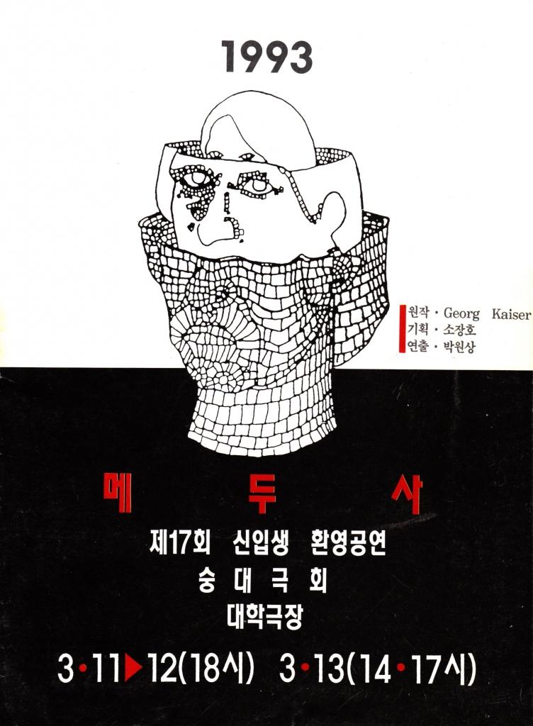 1993_17th_wf_medusa_poster