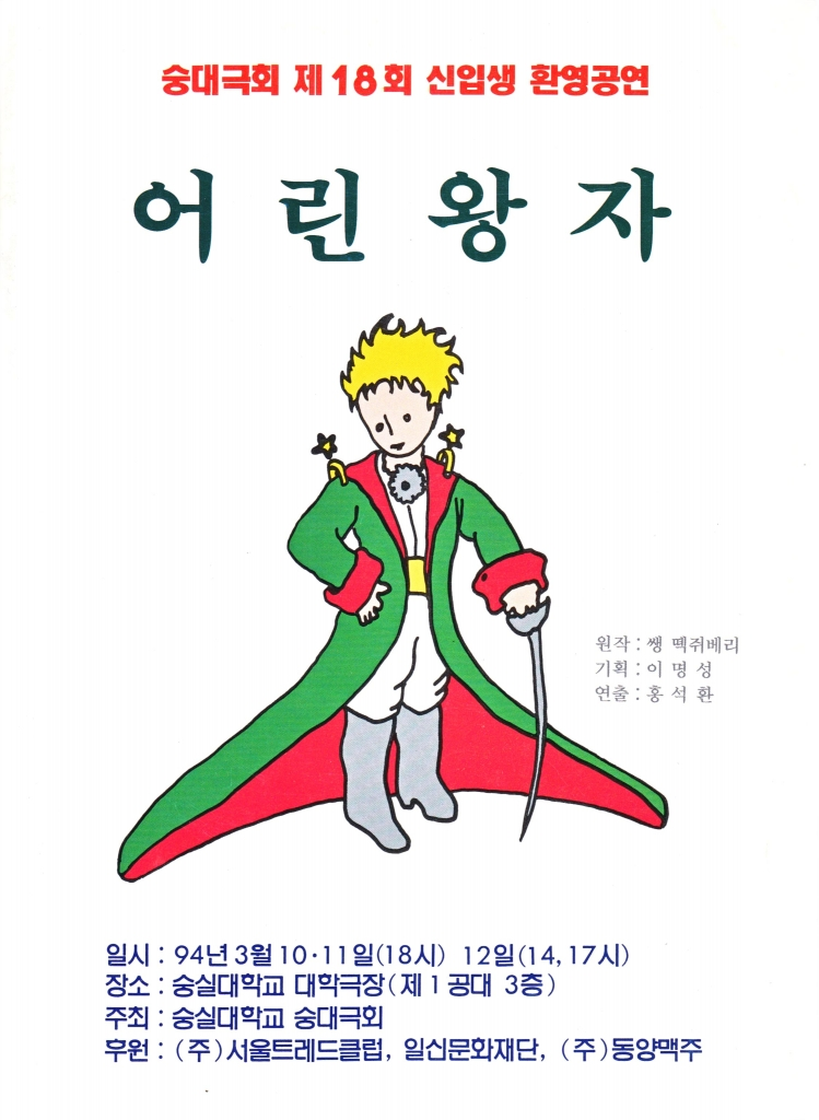 1994_18th_wf_little-prince_poster