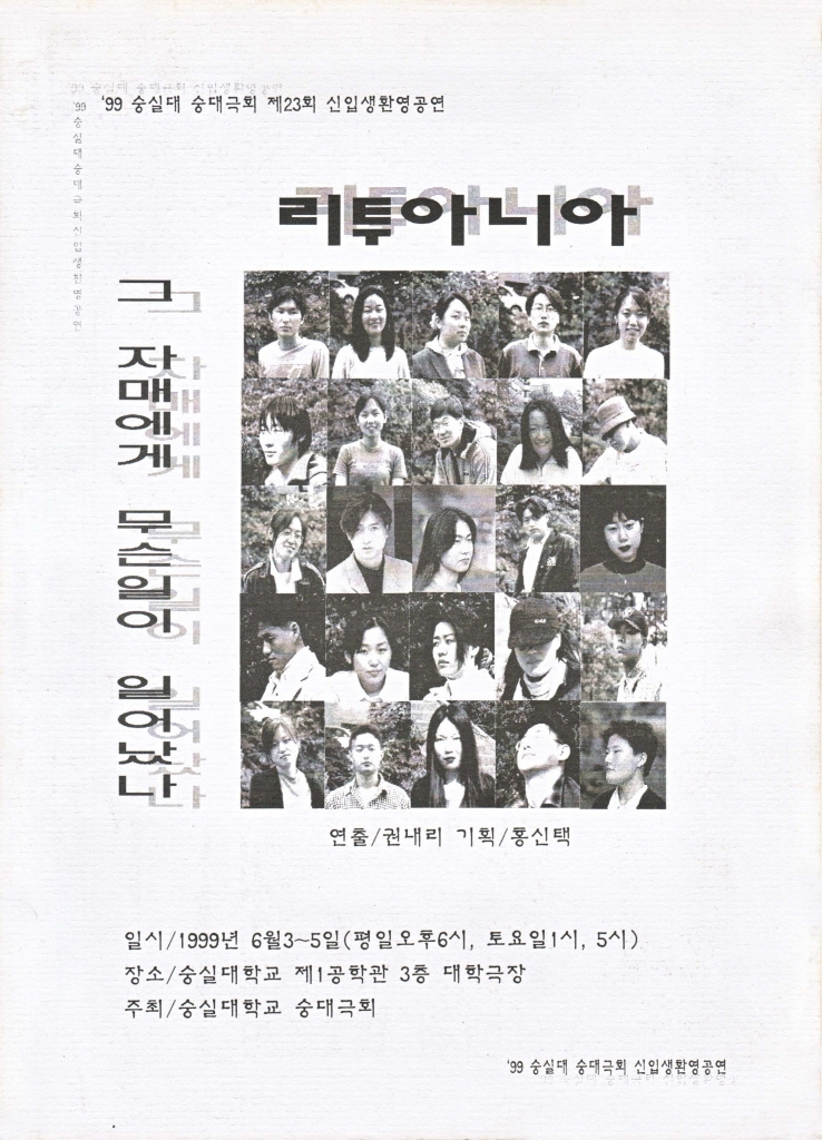 1999_23th_wf_sisters_poster
