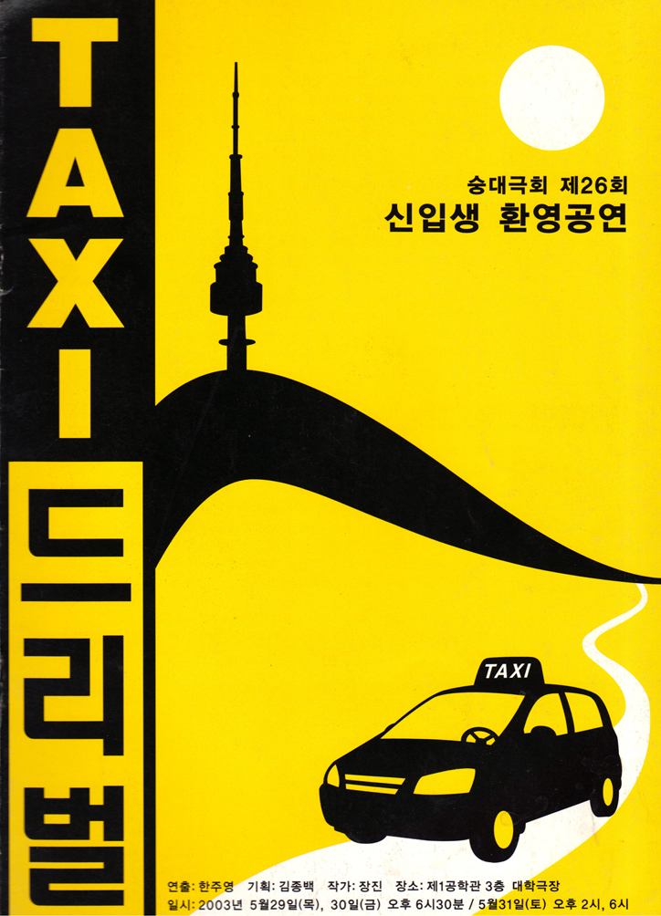 2003_26th_wf_taxi_poster