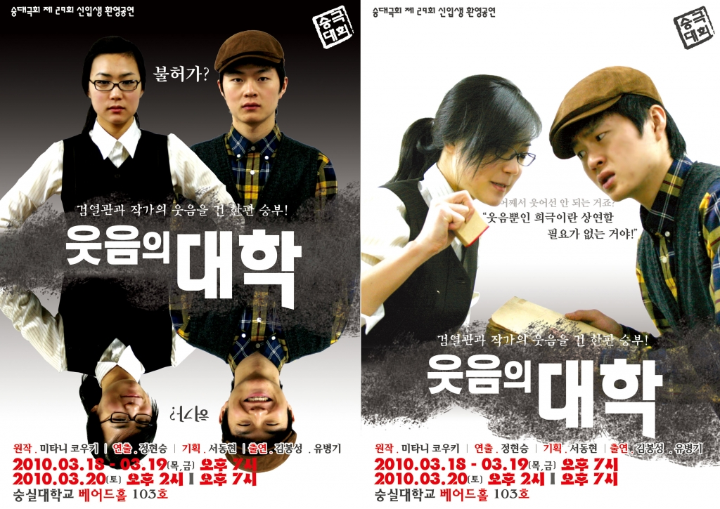 2010_29th_wf_smile_poster