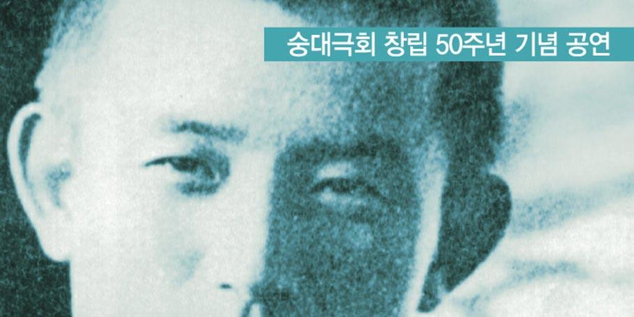 숭대극회-하늘바람별그리고학_000