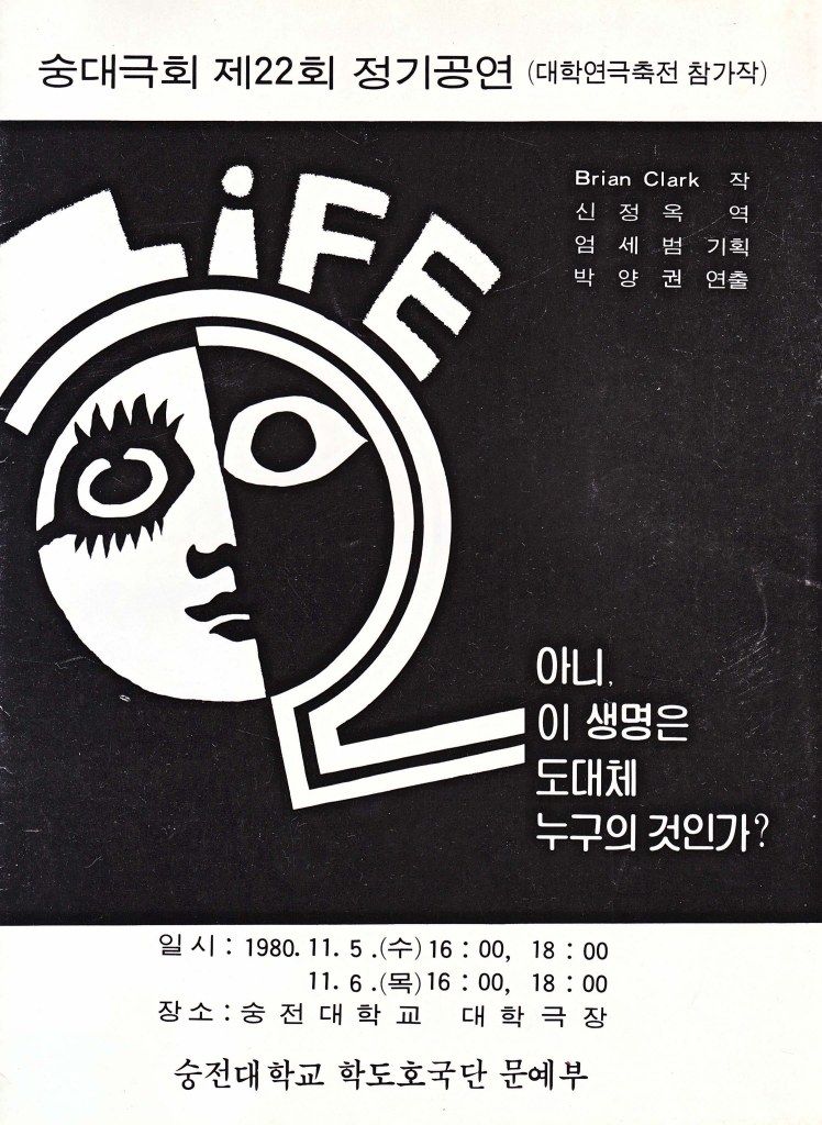 1980_22th_life_poster