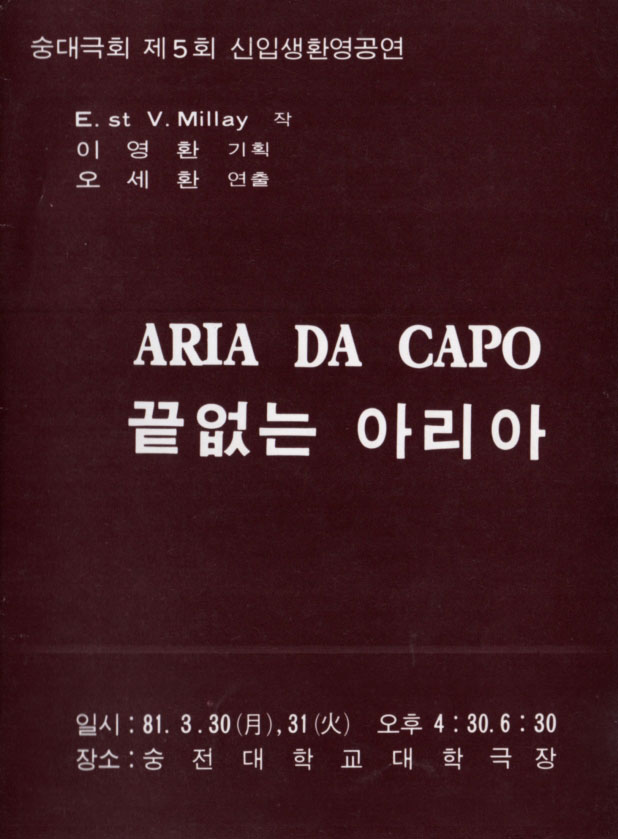 1981_5th_wf_aria_poster