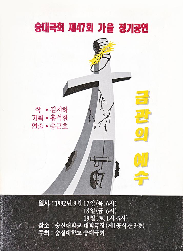 1992_47th_Jesus_poster
