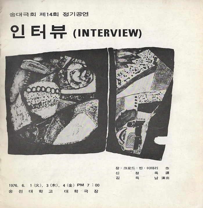 1976_14th_interview_poster