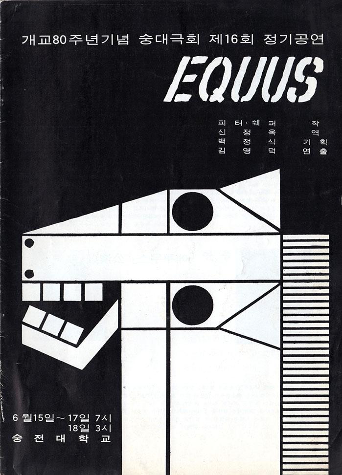 1977_17th_EQUUS_Poster