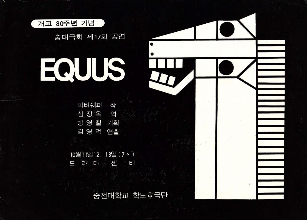 1977_18th_EQUUS_poster