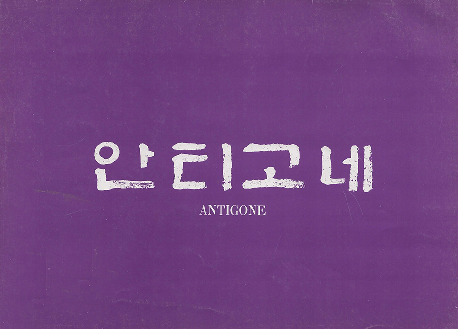 1990_42th_Antigone_Poster