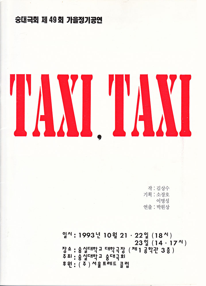 1993_49th_TAXI, TAXI_Poster