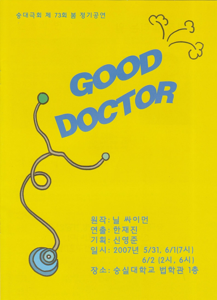 2007_74th_The Good Doctor_Poster