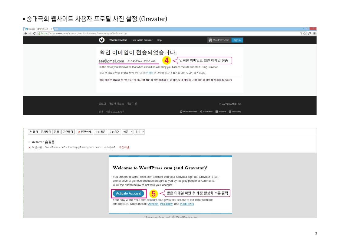 숭대극회 웹사이트 사용자 프로필 사진 설정 (Gravatar) 3