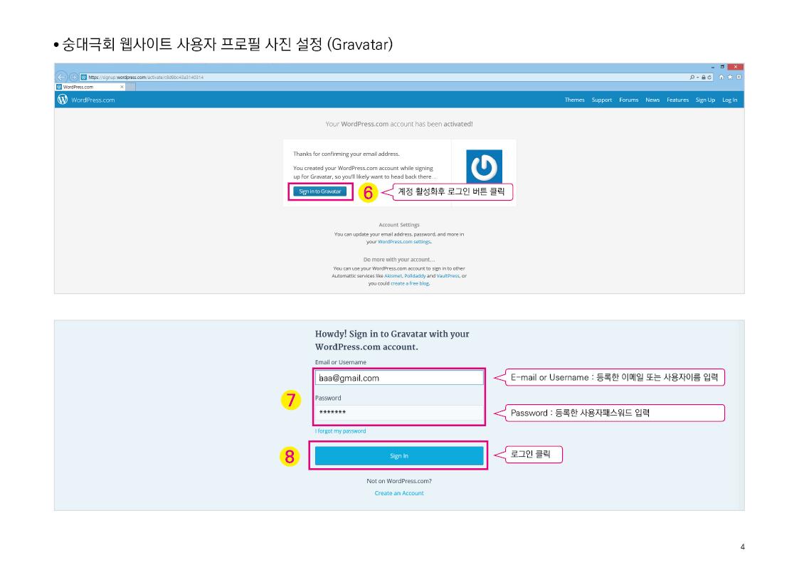 숭대극회 웹사이트 사용자 프로필 사진 설정 (Gravatar) 4