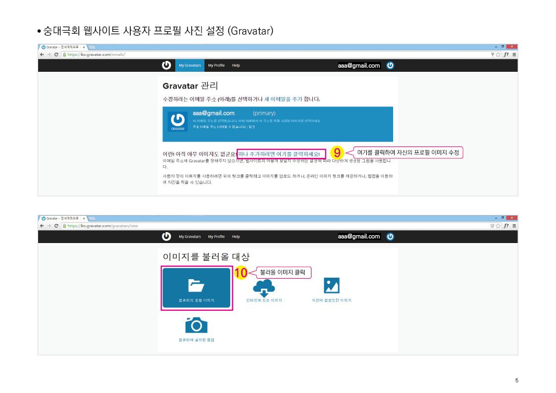 숭대극회 웹사이트 사용자 프로필 사진 설정 (Gravatar) 5