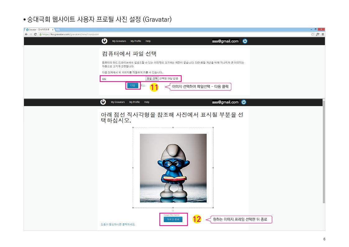 숭대극회 웹사이트 사용자 프로필 사진 설정 (Gravatar) 6