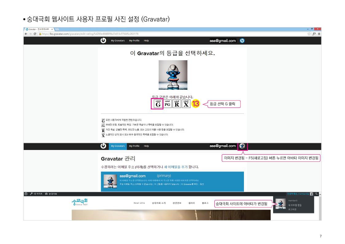 숭대극회 웹사이트 사용자 프로필 사진 설정 (Gravatar) 7