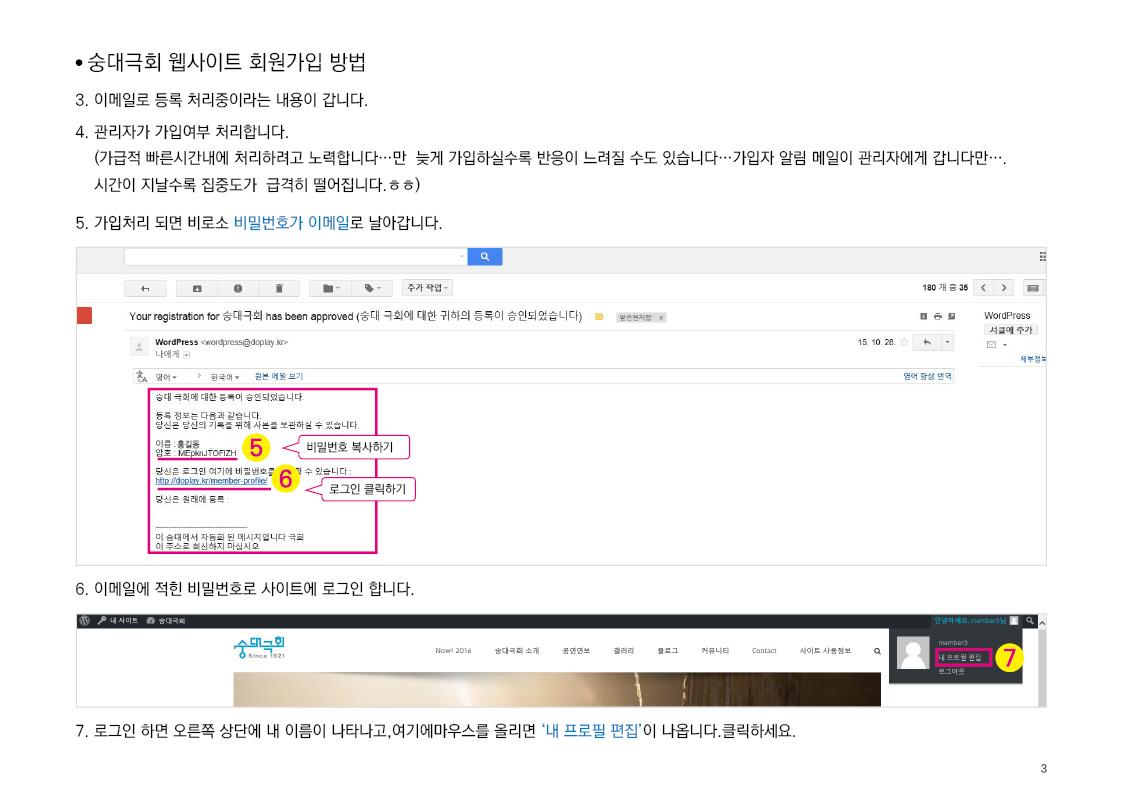 숭대극회 웹사이트 회원가입 방법 3