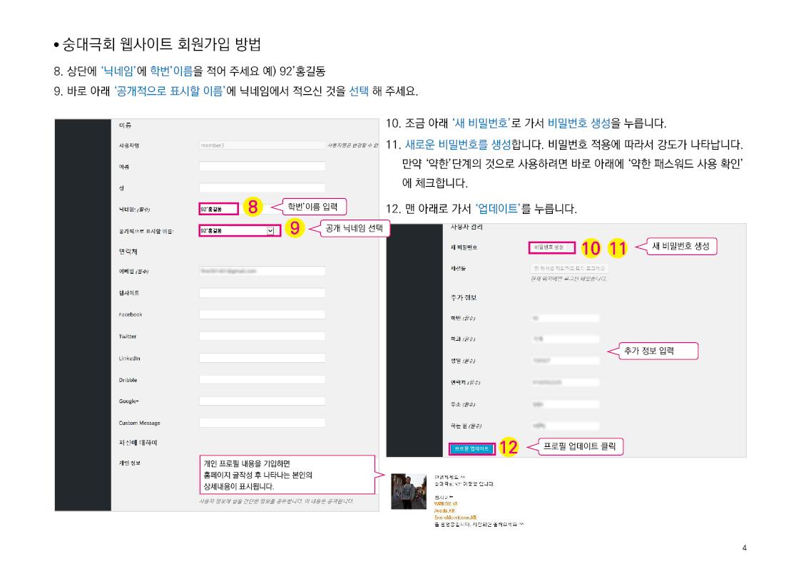 숭대극회 웹사이트 회원가입 방법 4