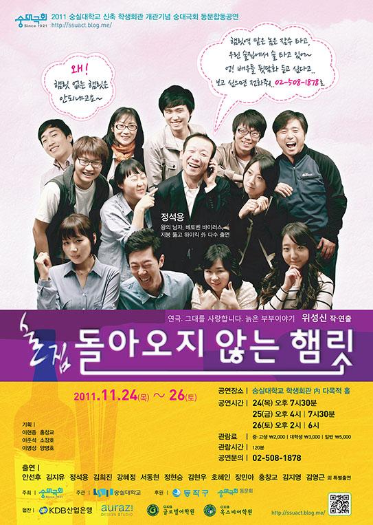 2011_79th_bar_poster_2