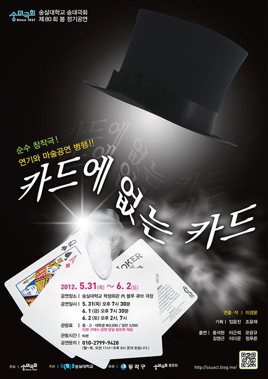 2012_80th_card