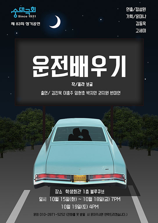 2013_83th_driving_poster