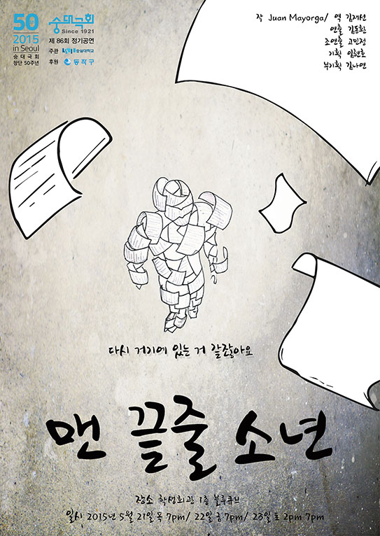 2015년_86회_봄정기_맨 끝줄 소년_포스터