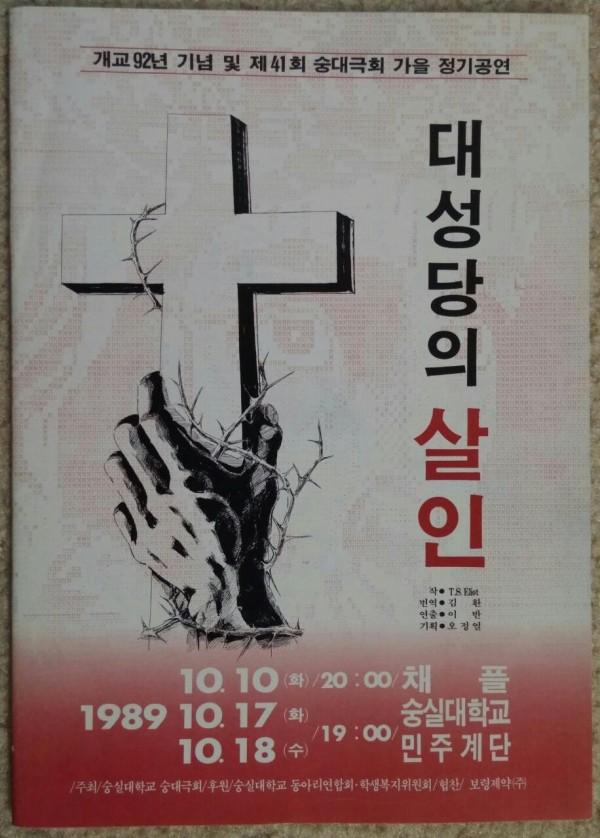 """제41회 숭대극회 정기공연 """"대성당의 살인""""_영상2"""