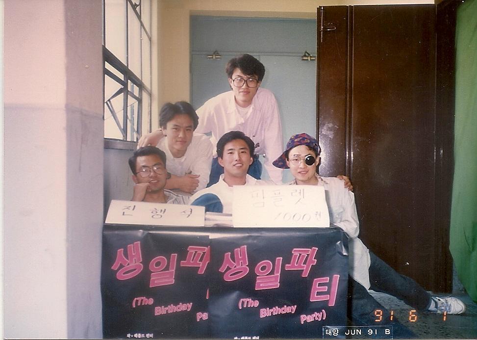 """1991년 6월 1일 - """"생일파티"""" 공연 마지막 날, 쫑파티"""