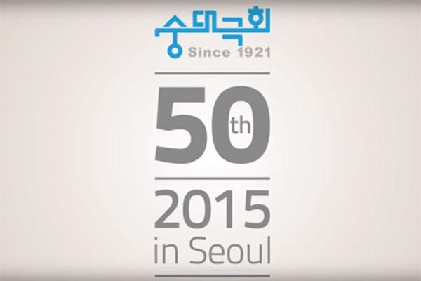 2015년 숭대극회 창단 50주년 기념 & 동문합동공연