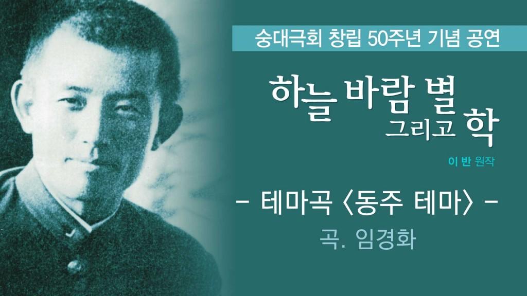 공연 메인 테마곡_동주 테마