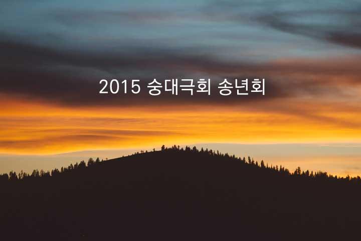 2015 숭대극회 송년회_카페 919에서
