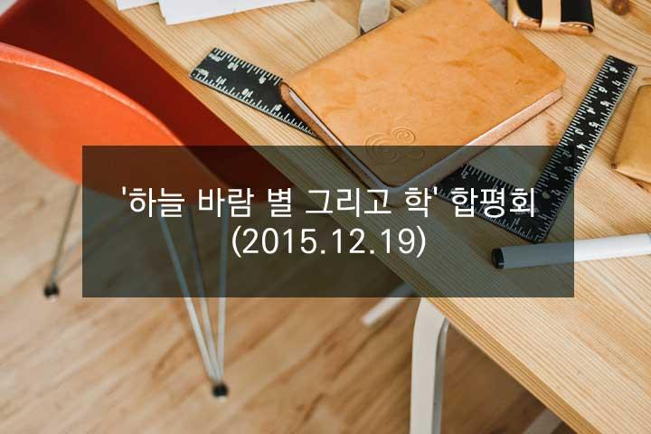 '하늘 바람 별 그리고 학' 합평회 (2015.12.19 - 17:00)