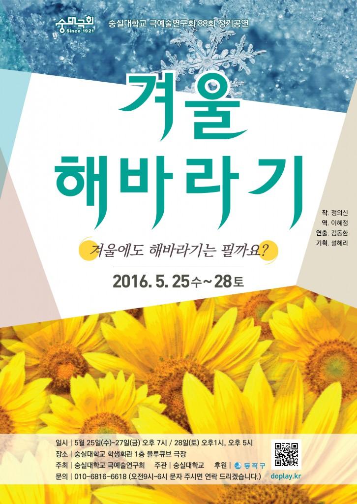 숭대극회 제 88회 정기공연
