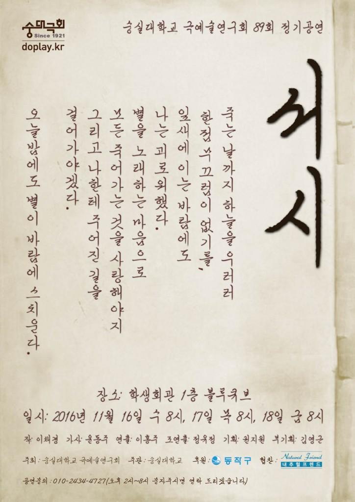 숭대극회 제 89회 정기공연